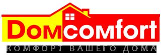 Домкомфорт -